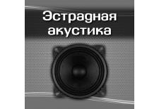 Эстрадная акустика