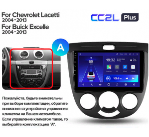 Штатное головное устройство Chevrolet Lacetti / 2004-2013 9 дюймов