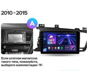 Штатное головное устройство Kia Optima 2014-2016