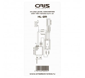 ORIS HL-2R