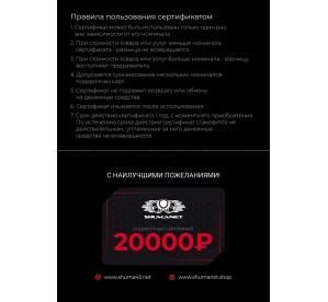 Подарочный сертификат на сумму 7000 рублей