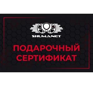 Безноминальный подарочный сертификат
