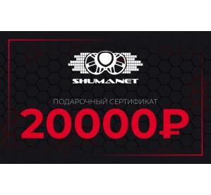 Подарочный сертификат на сумму 20000 рублей