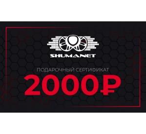 Подарочный сертификат на сумму 2000 рублей